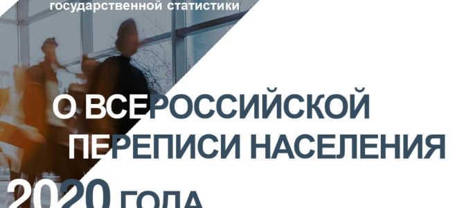 Перепись населения России 2020 года