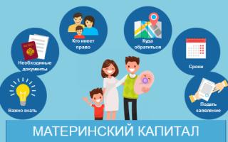 Материнский капитал на второго ребенка в 2021 году